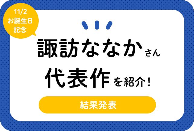 声優・諏訪ななかさん、アニメキャラクター代表作まとめ(2020年版)