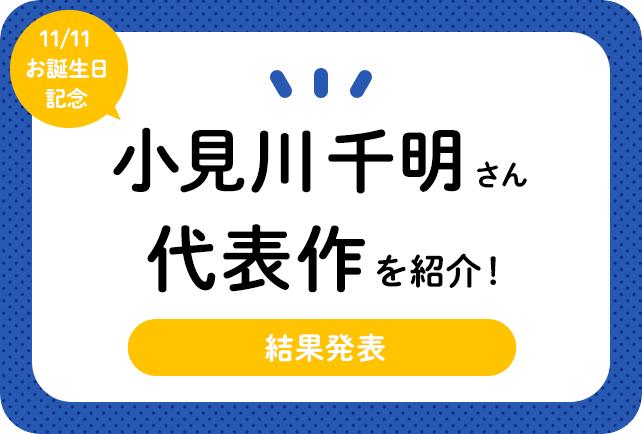 声優・小見川千明さん、アニメキャラクター代表作まとめ(2020年版)
