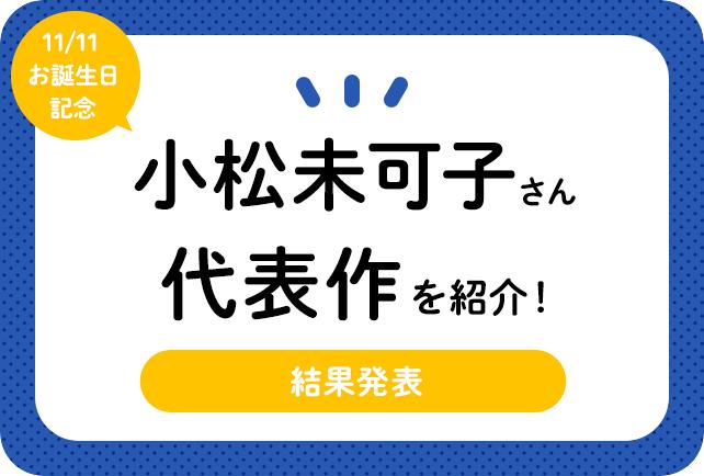 声優・小松未可子さん、アニメキャラクター代表作まとめ(2020年版)