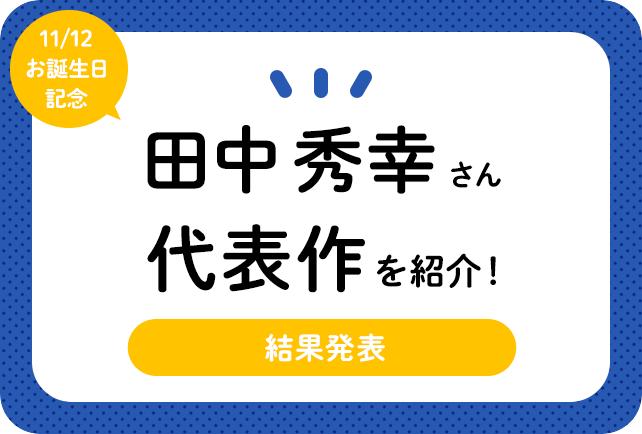 声優・田中秀幸さん、アニメキャラクター代表作まとめ(2020年版)