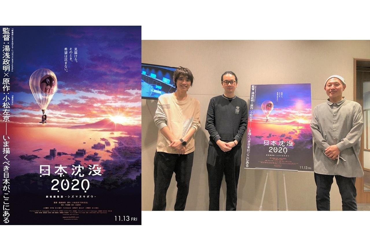 『日本沈没2020 劇場編集版 -シズマヌキボウ-』副音声上映決定