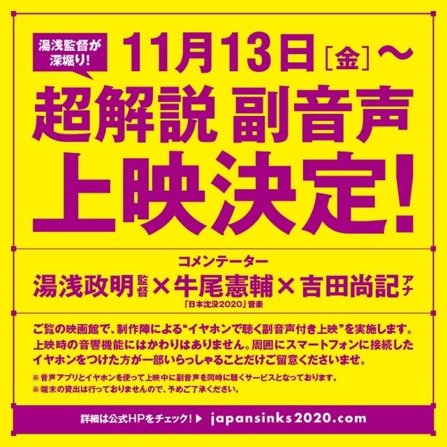 日本沈没2020-2
