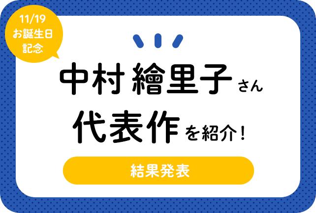声優・中村繪里子さん、アニメキャラクター代表作まとめ(2020年版)