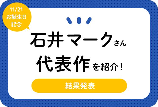 声優・石井マークさん、アニメキャラクター代表作まとめ(2020年版)