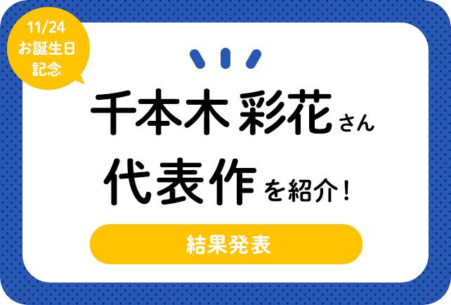 声優・千本木彩花さん、アニメキャラクター代表作まとめ(2020年版)