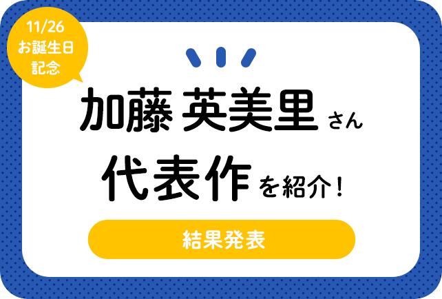 声優・加藤英美里さん、アニメキャラクター代表作まとめ(2020年版)