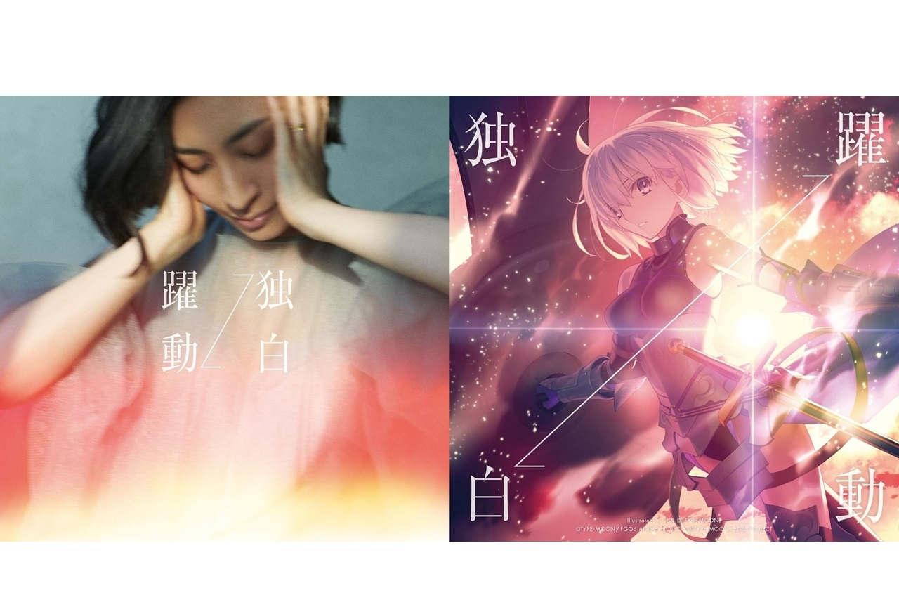 歌手・坂本真綾 ニューシングルのジャケット写真公開