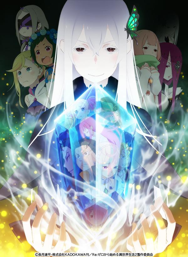 TVアニメ『Re:ゼロから始める異世界生活』2nd seasonのスペシャルイベントが開催決定! 小林裕介さん、高橋李依さんら声優陣登壇!