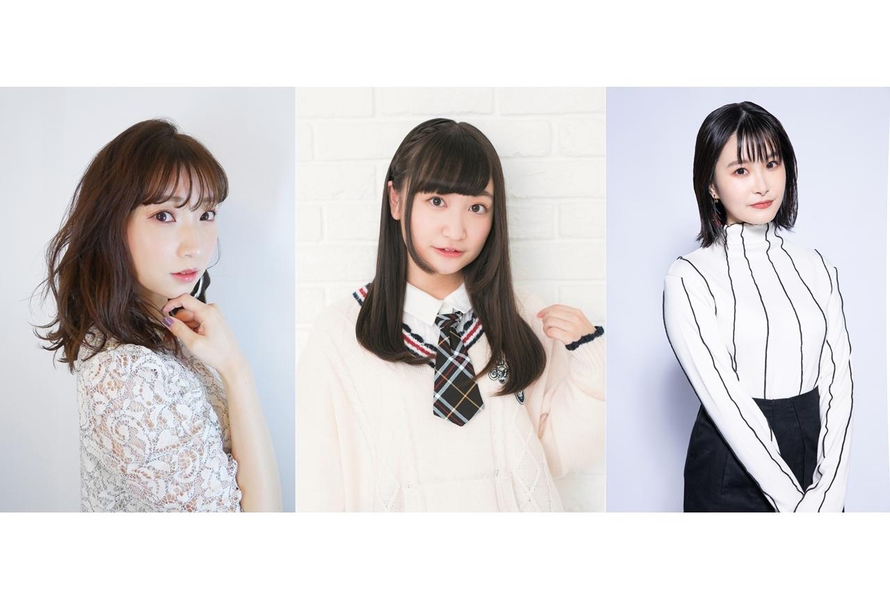 『シグルリ』井上麻里奈、高尾奏音、相良茉優が演じる新キャラ解禁