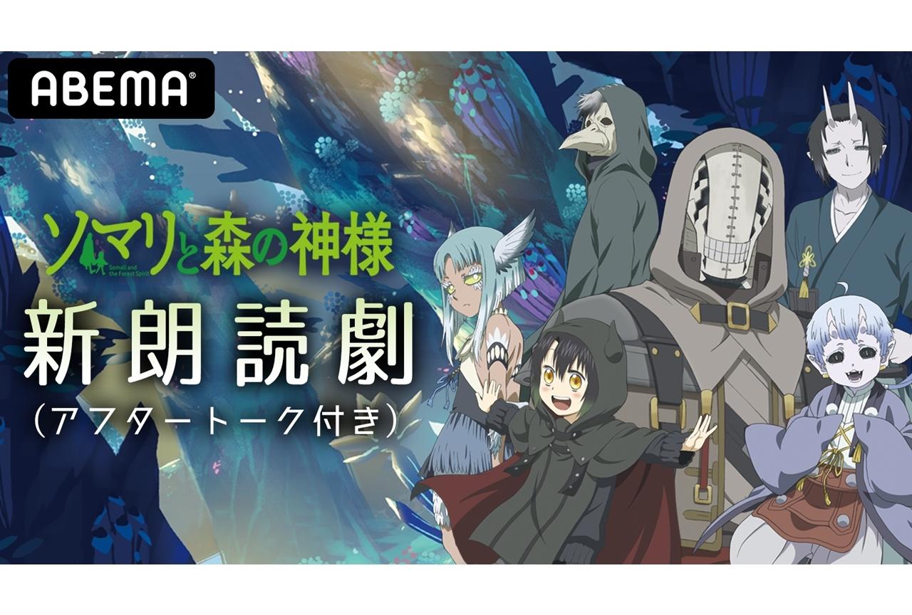 小野大輔ら出演『「ソマリと森の神様」新朗読劇』がABEMAで独占生配信