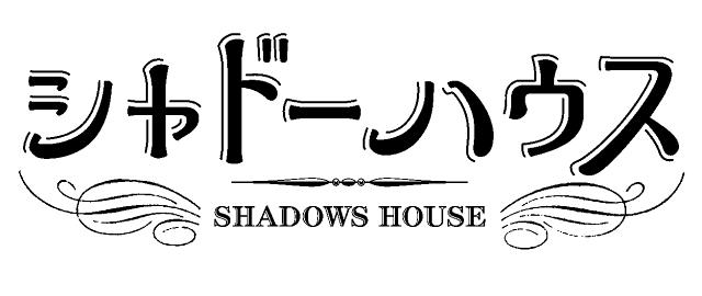 シャドーハウス-1