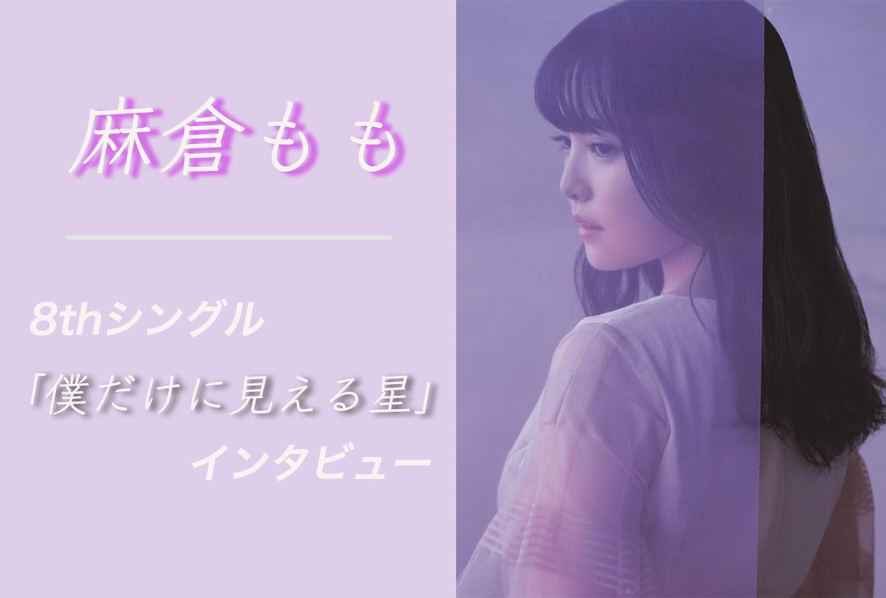 声優・麻倉もも 8thシングル「僕だけに見える星」インタビュー