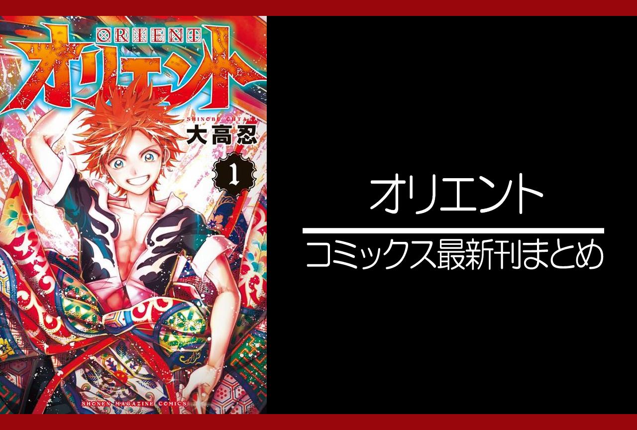 オリエント|漫画最新刊(次は14巻)発売日まとめ