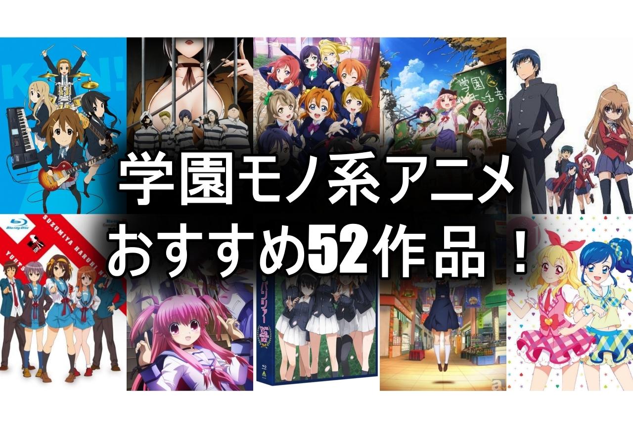 学園モノ系アニメのおすすめ52作品紹介【2020年版】