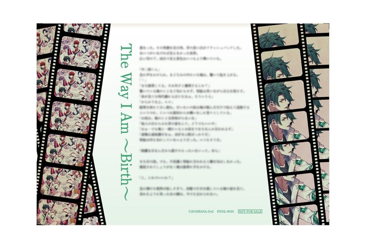『華Doll*』ソロソングシリーズ第三弾の特典絵柄を一部公開