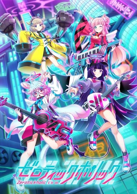 声優・ファイルーズあいさん、松岡美里さん、前田佳織里さん、田中美海さんが新キャラクターを担当する『SHOW BY ROCK!!』新バンド「ゼロティックホリック」が発表!