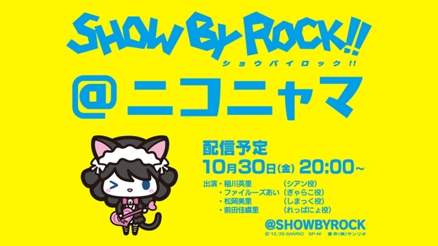 SHOW BY ROCK!!-6