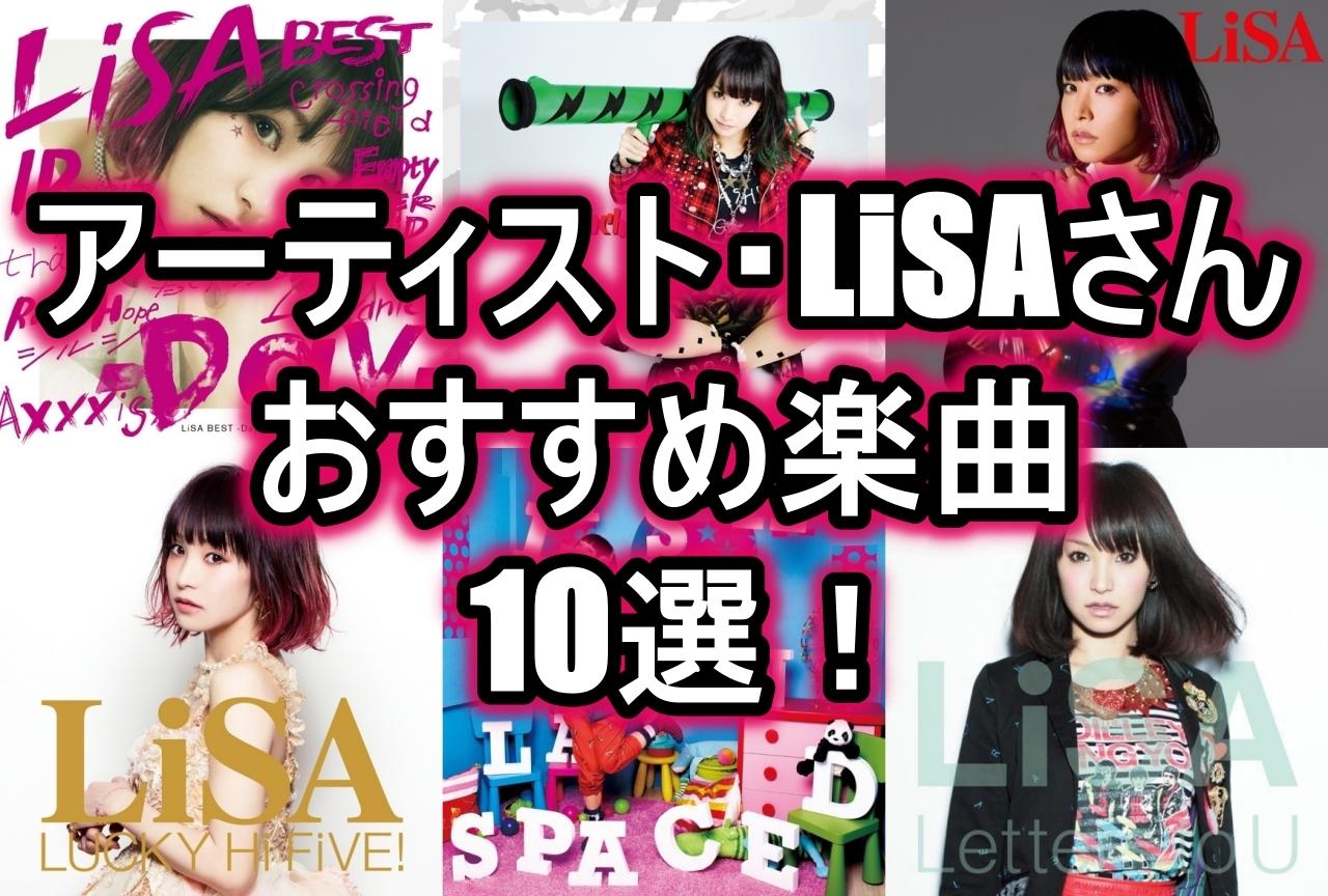 アーティスト・LiSA おすすめ楽曲10選