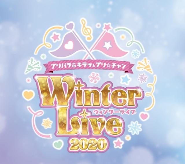 アニメ『プリパラ』『キラッとプリ☆チャン』のライブイベント「Winter Live 2020」がリアル&生配信で開催決定! 林鼓子さん、茜屋日海夏さんら声優陣が大集結