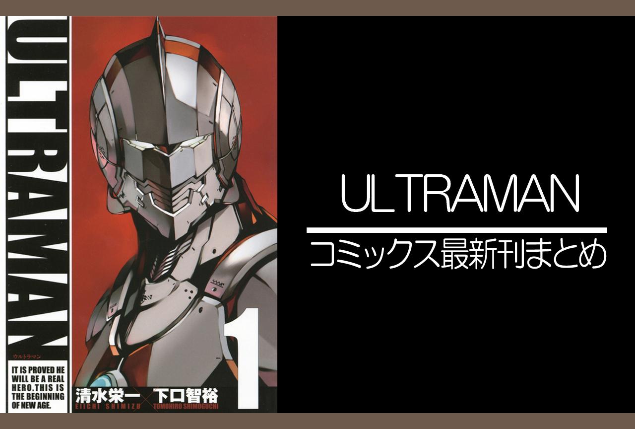 ULTRAMAN|漫画最新刊(次は16巻)発売日まとめ