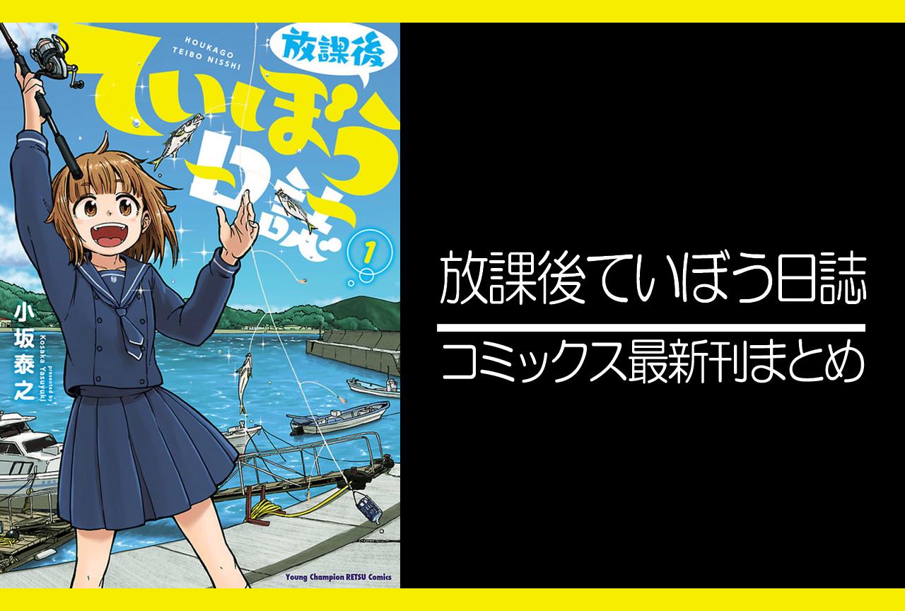 放課後ていぼう日誌|漫画最新刊(次は7巻)発売日まとめ