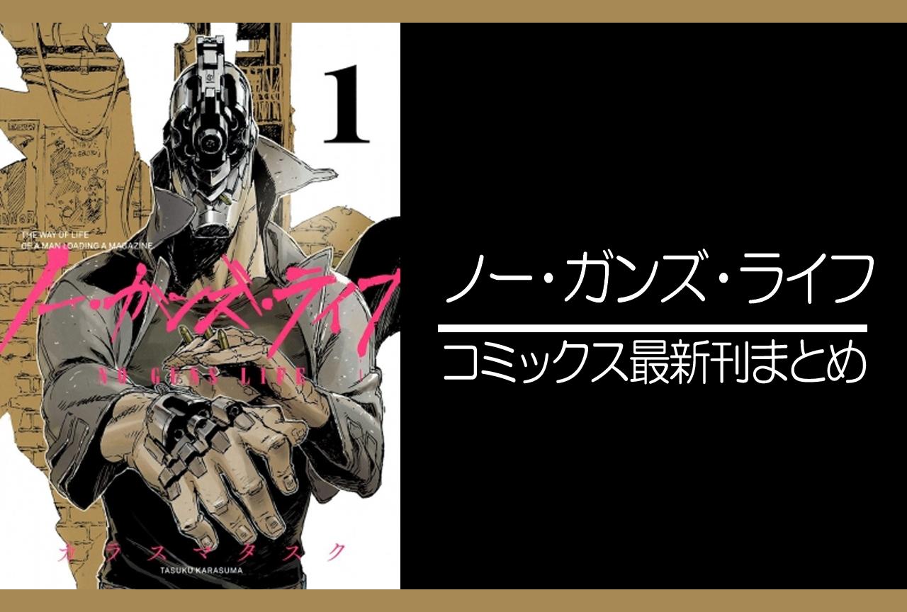 ノー・ガンズ・ライフ|漫画最新刊(次は12巻)発売日まとめ
