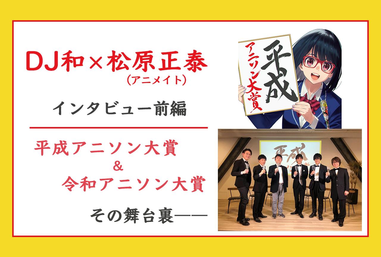 『アニソン大賞』選考員・DJ和×アニメイト松原正泰【インタビュー前編】