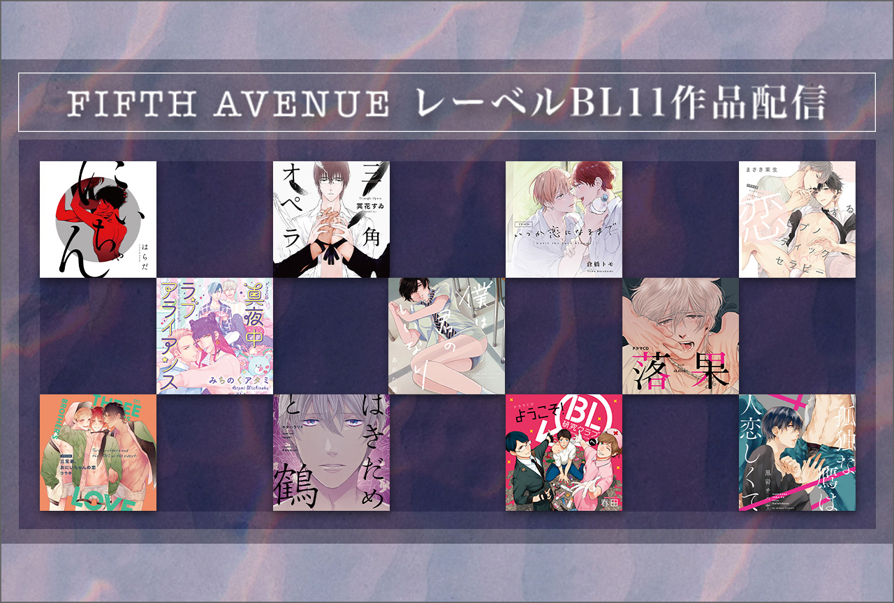 FIFTH AVENUE作品11/12(木)より毎回木曜日に配信・データ販売開始!
