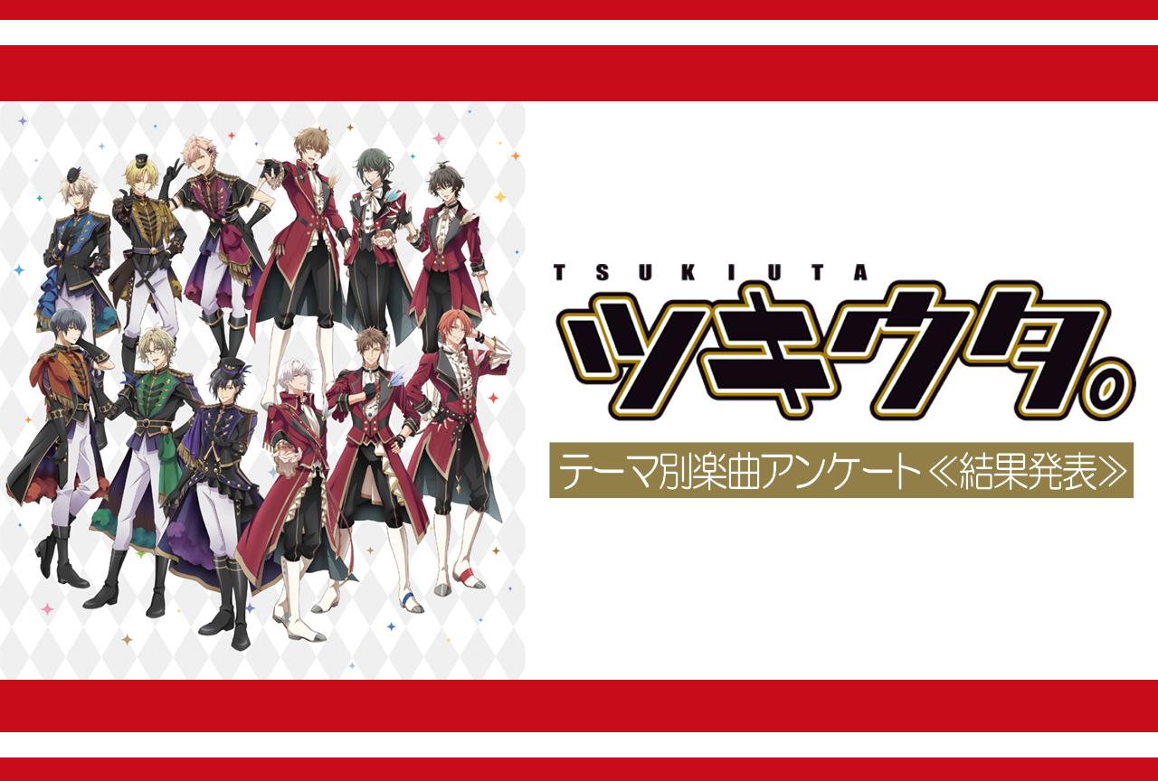 『ツキアニ。2』放送記念!テーマ別楽曲アンケート結果発表