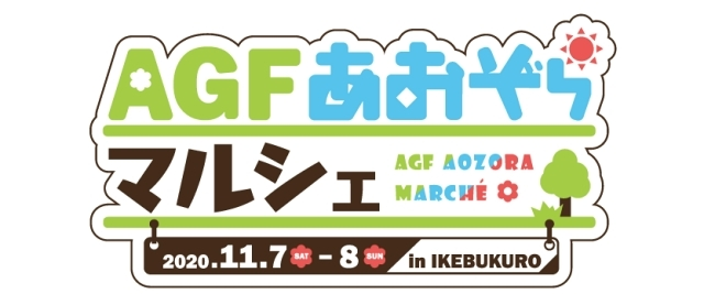 △ 「AGFあおぞらマルシェ」ロゴ