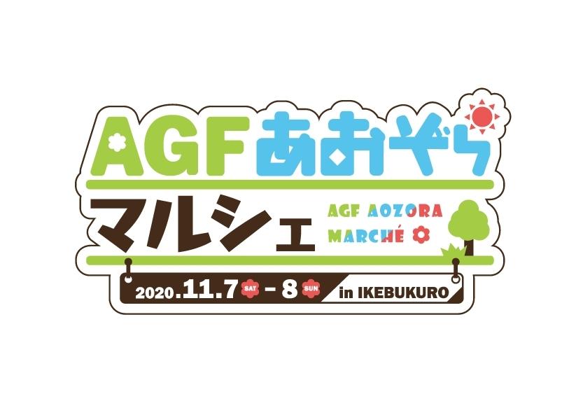 「AGFあおぞらマルシェ」はメイン会場付近でもイベント盛りだくさん!
