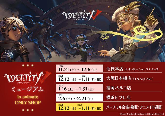 『Identity Vミュージアム in animate ONLY SHOP』開催
