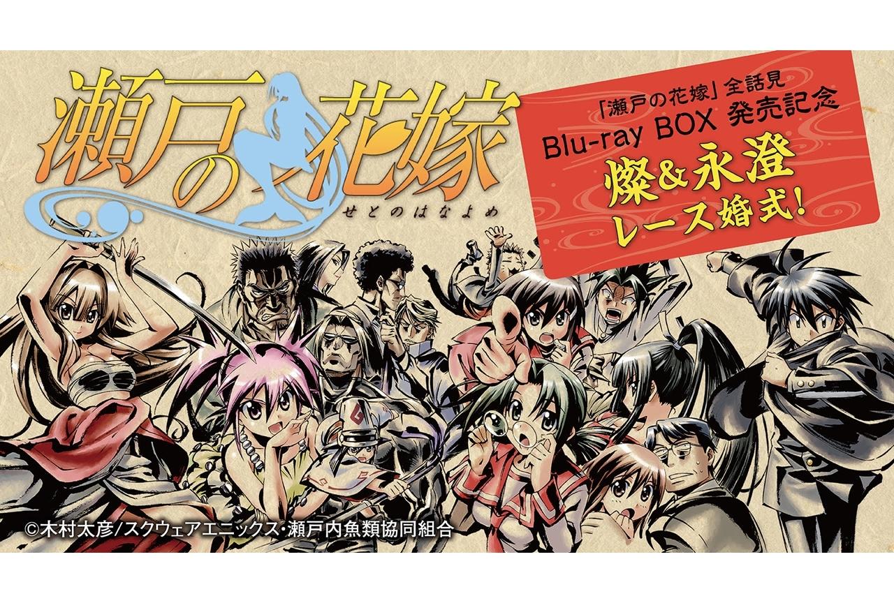 アニメ『瀬戸の花嫁』全話見BD発売記念特番に水島大宙ら声優出演