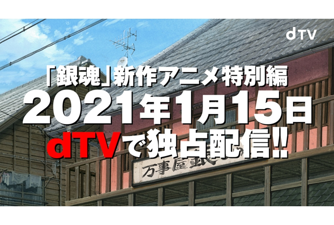 『銀魂』新作アニメ特別編が2021年1月15日よりdTV独占配信