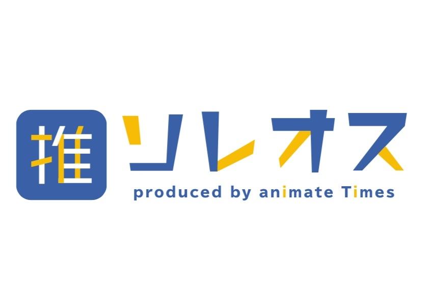 アニメ・声優のクラウドファンディング「ソレオス」11/5サービス開始