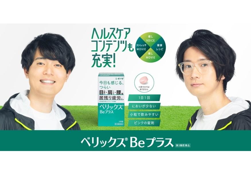 「ベリックスBeプラス」プロモーション動画に江口拓也&駒田航 出演