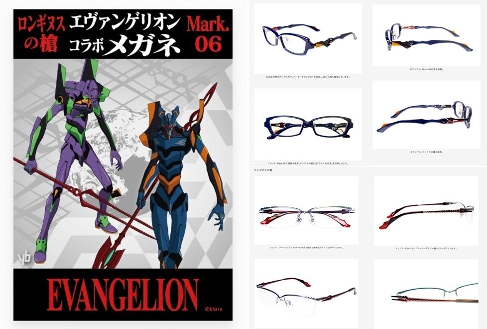 『エヴァンゲリオン』「Mark.06」&「ロンギヌスの槍」モチーフのメガネが登場