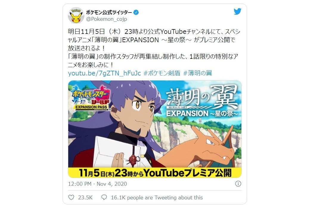 『ポケモン』「薄明の翼」EXPANSION ~星の祭~ YouTubeプレミア公開