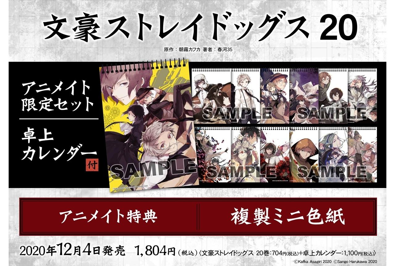 『文スト』最新刊(20巻)卓上カレンダー付アニメイト限定セットが発売