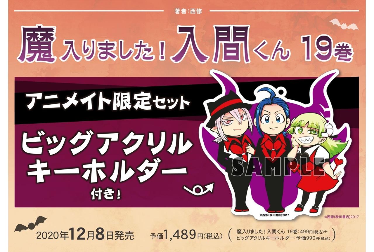 『魔入りました!入間くん』最新刊のアニメイト限定セットが発売