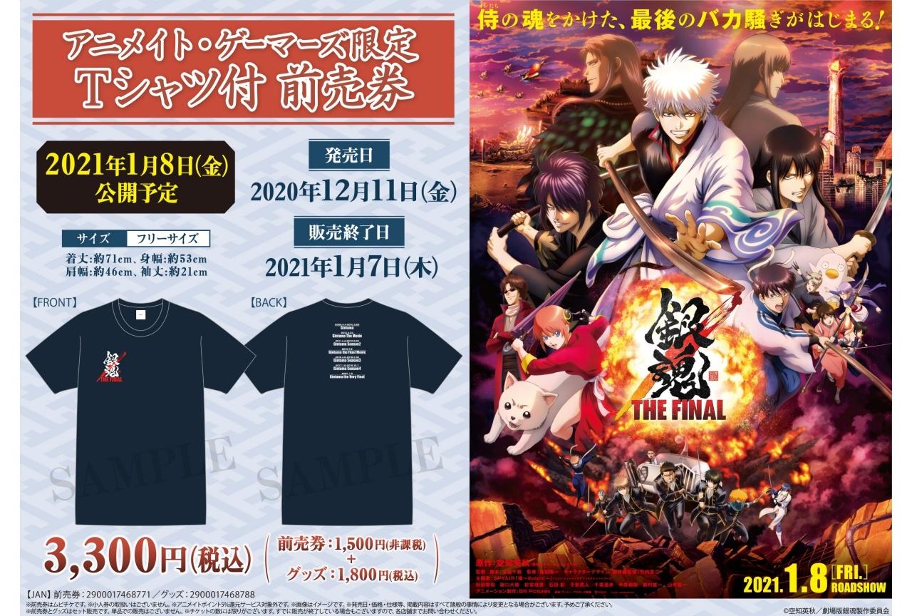 映画『銀魂 THE FINAL』11/6(金)より前売券予約開始!限定特典付き!