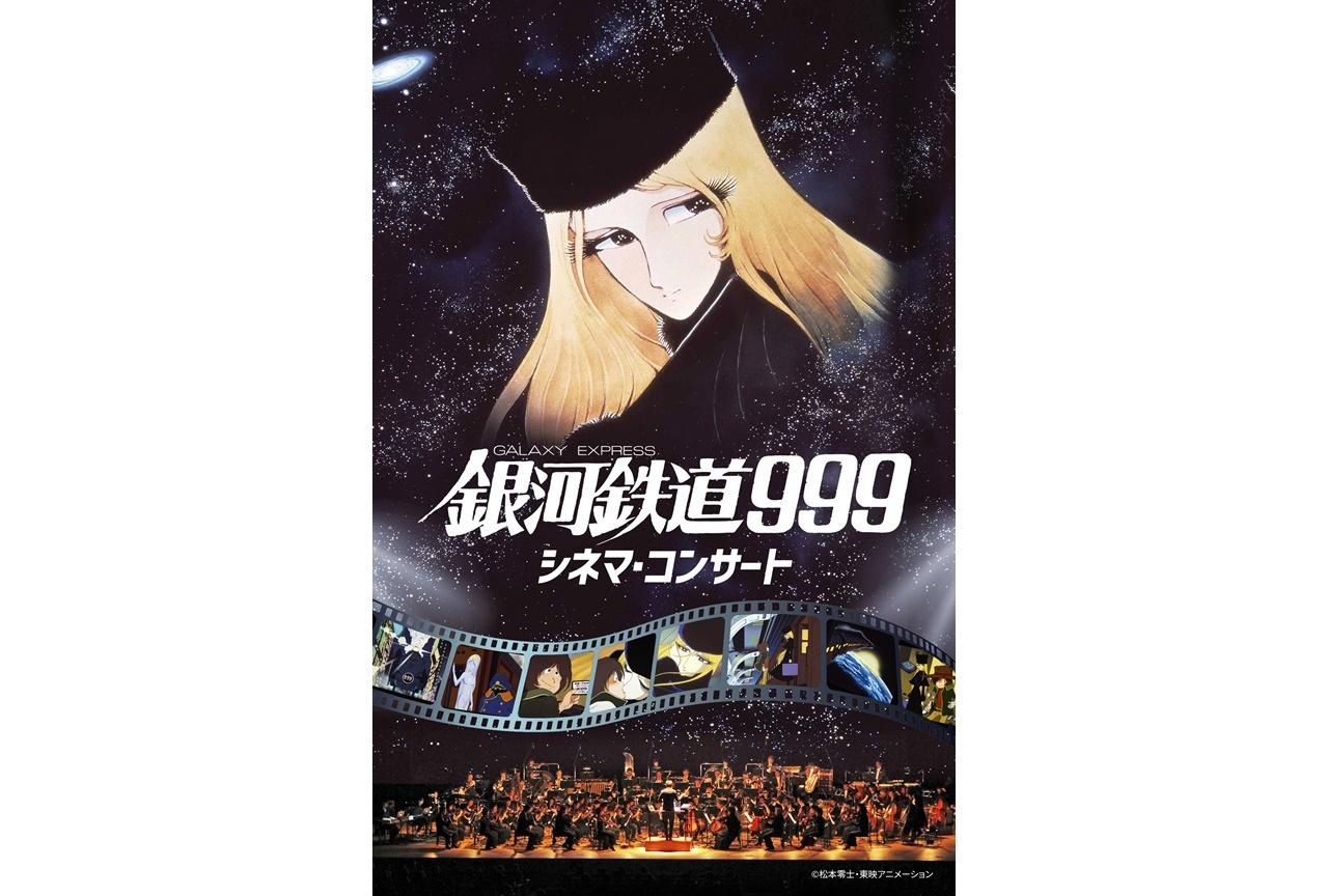 『劇場版 銀河鉄道999』シネコン開催 ゴダイゴ・タケカワユキヒデがゲスト参加