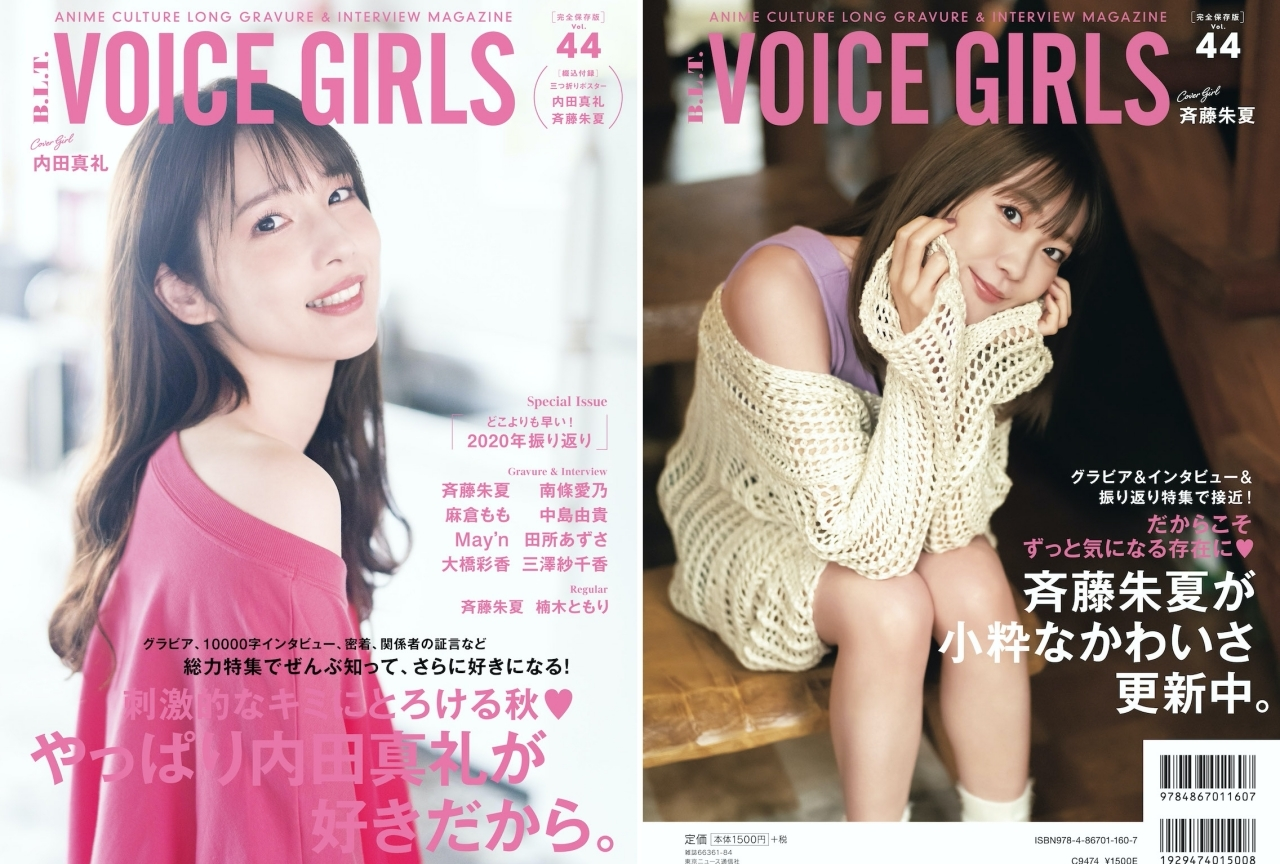 声優・内田真礼が表紙の「B.L.T. VOICE GIRLS」デザイン初解禁