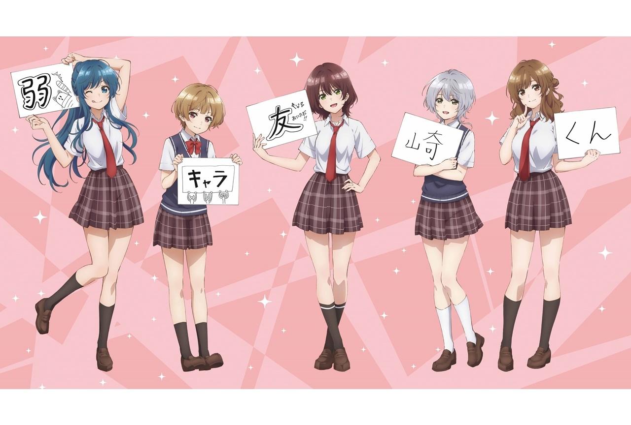冬アニメ『弱キャラ友崎くん』放送情報が解禁。女子キャラの新ビジュも公開