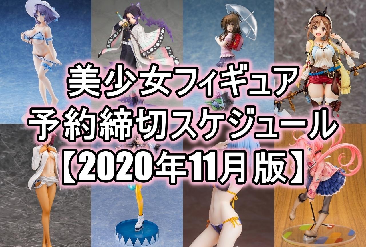 作品別美少女フィギュア予約締め切りスケジュール【2020年11月版】