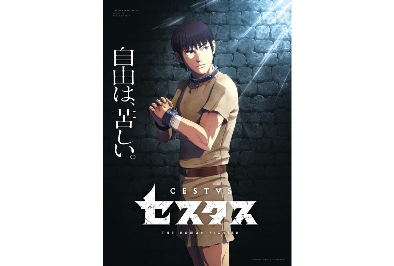 漫画『拳闘暗黒伝セスタス』がアニメ化、2021年春放送