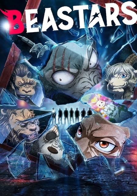 冬アニメ『BEASTARS』第2期の放送・配信日時が発表! OP主題歌はYOASOBIが担当! 映像盛りだくさんの最新PVも公開