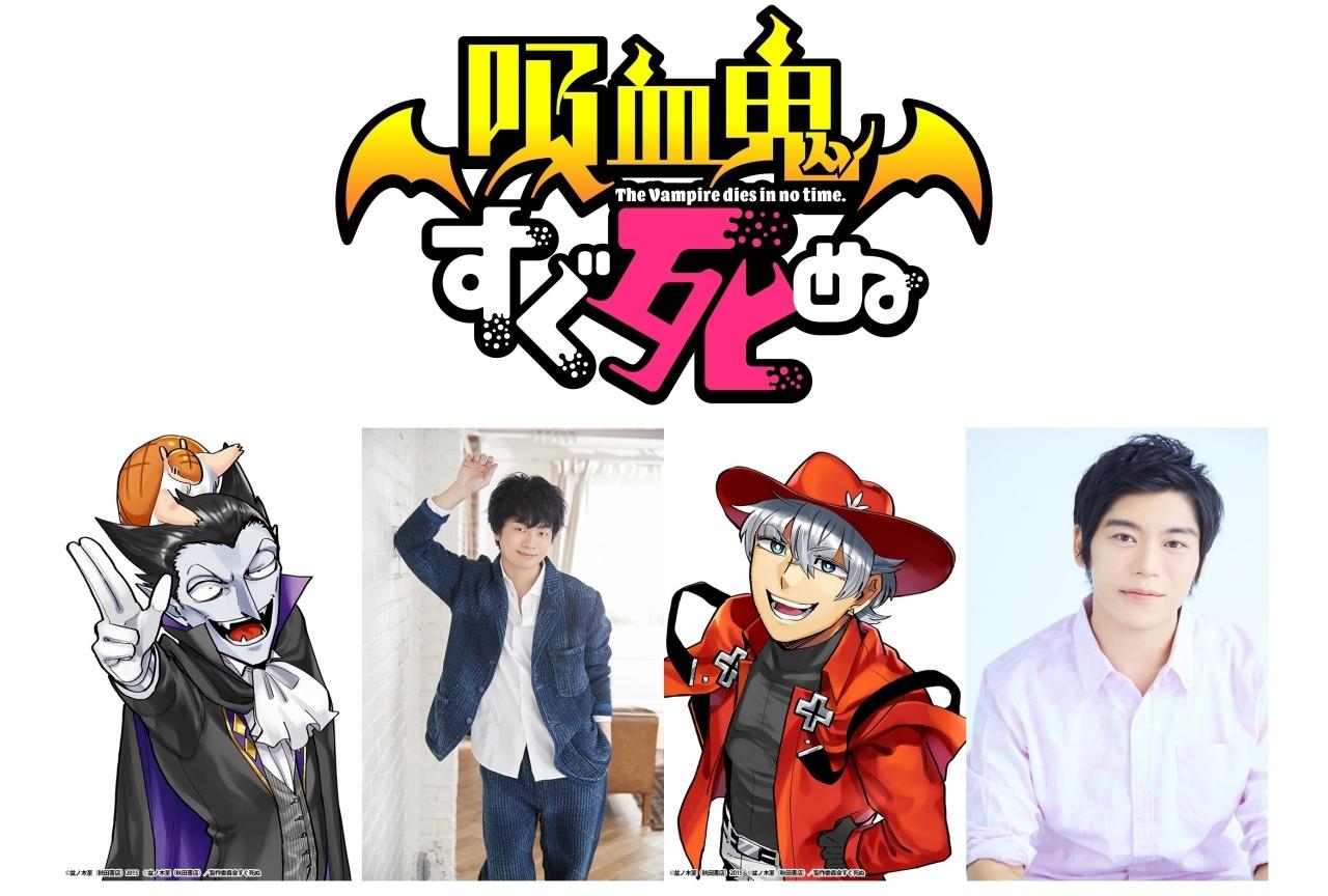 TVアニメ『吸血鬼すぐ死ぬ』2021年放送&福山潤と古川慎が出演