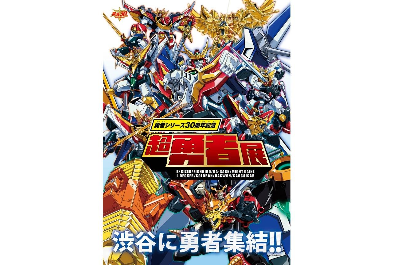 「勇者シリーズ30周年記念 超勇者展」渋谷で開催! 11/18(水)よりチケット販売開始