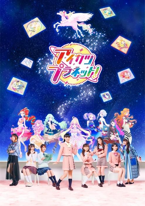 実写とアニメが融合したテレビ番組『アイカツプラネット!』のキービジュアルが公開! 2021年1月10日(日)あさ7時よりテレビ東京系列で放送開始の画像-1